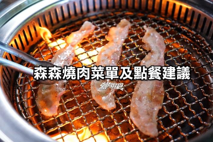 森森燒肉菜單   點餐建議
