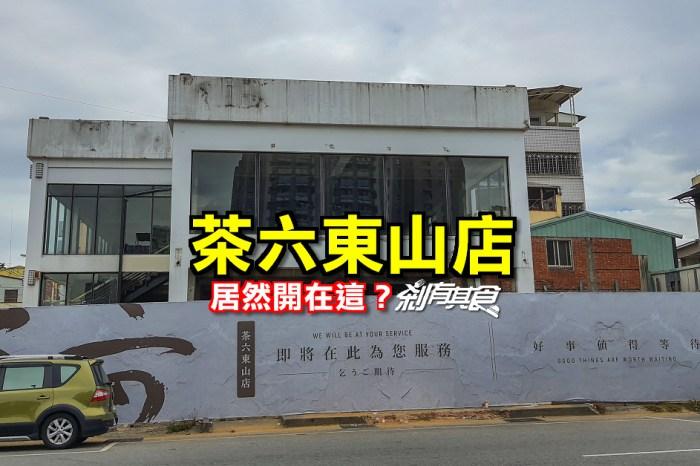 茶六東山店   北屯第二間茶六 居然是開在這裡? (菜單)