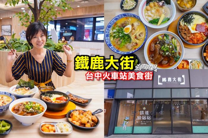 鐵鹿大街 | 台中火車站美食街 精選7間美食+1間伴手禮 貓小姐插畫特展