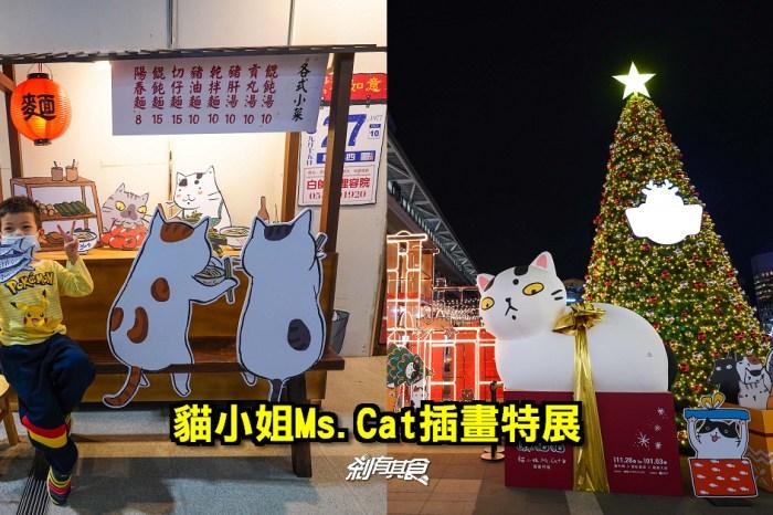 貓小姐Ms.Cat插畫特展   台中聖誕節活動 2米高阿咪列車長 台中火車站陪你玩鐵道躲貓貓