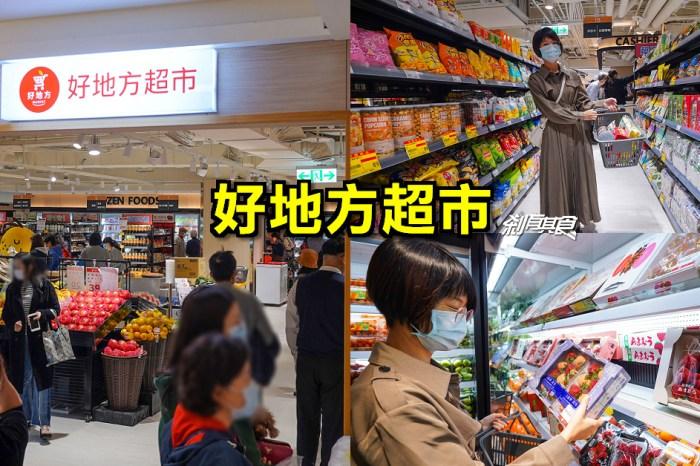 好地方超市   廣三SOGO百貨超市 在地採買好幫手 12/17開幕 B1改裝新品牌搶先看