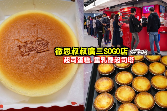 徹思叔叔廣三SOGO店 | 台中廣三SOGO美食 來自九州的好吃起司蛋糕 重乳酪起司塔