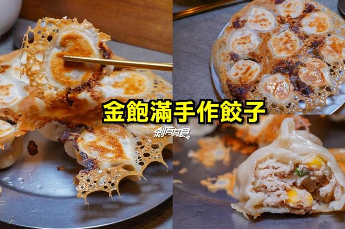 金飽滿手作餃子 | 台中北平路美食 脆皮多汁的冰花煎餃