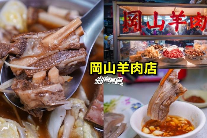 岡山羊肉店   台中北屯區美食 昌平路20年羊肉爐老店 推當歸羊肉爐 限量必點白切羊肉