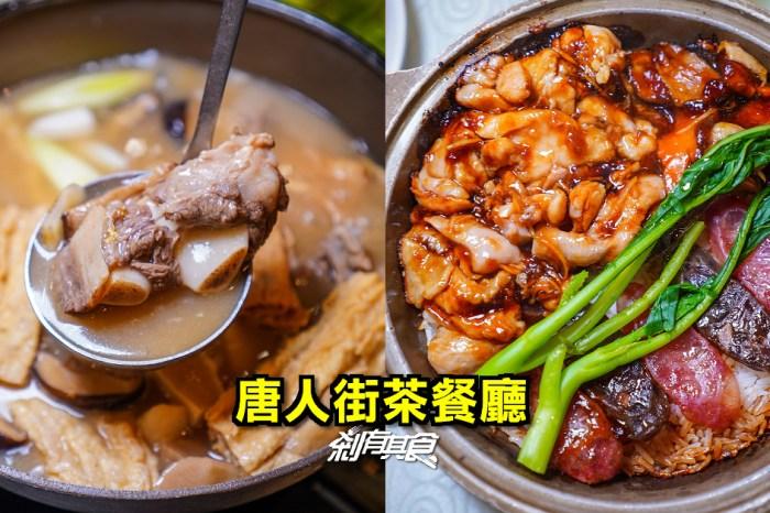 唐人街茶餐廳 | 台中茶餐廳 推港式羊腩火鍋、還有雙拚煲仔飯
