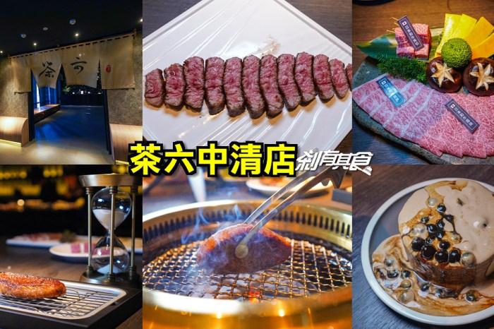 茶六中清店   台中北屯美食 限定A5日本和牛套餐 烤好還要等3分鐘的和牛牛排 伯爵珍奶棒蛋糕