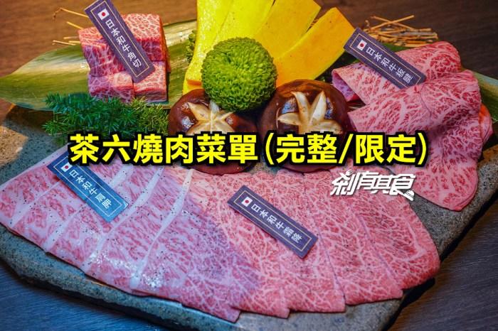 茶六燒肉菜單 | 北屯第一間茶六開囉~ 限定菜單搶先看!
