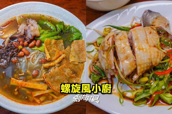 螺旋風小廚   台中北區美食 好吃廣西螺螄粉 還有海南雞飯
