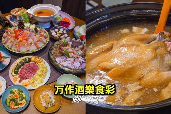 万作酒樂食彩 | 台中日本料理推薦 無菜單料理、單點、桌菜都好吃 (包廂/菜單)