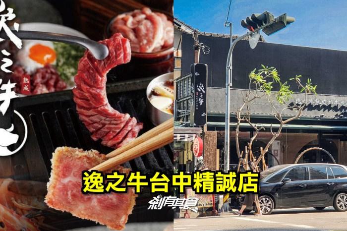 逸之牛台中精誠店 菜單   台中炸牛排 高雄人氣日式炸牛排來台中插旗 還有壺漬燒肉定食