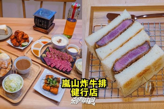 嵐山炸牛排健行店 | 台中西區美食 新菜色「炸牛菲力三明治、蘇格嵐蛋」也太好吃了吧!