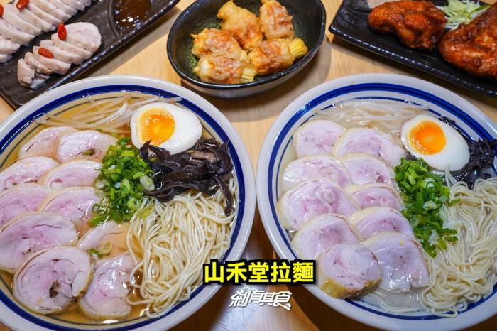 山禾堂拉麵大里店   台中拉麵推薦 「銀座雞白湯拉麵、新宿柚子鹽雞拉麵」清爽上市