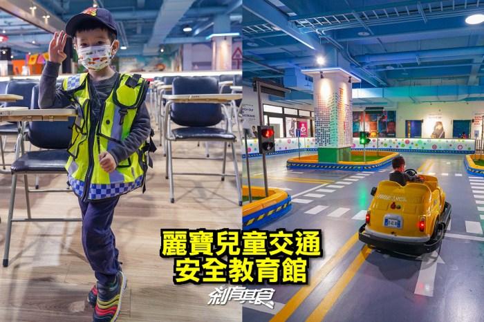 麗寶兒童交通安全教育館 | 台中室內親子景點 車車天堂還可以考兒童駕照 (影片)