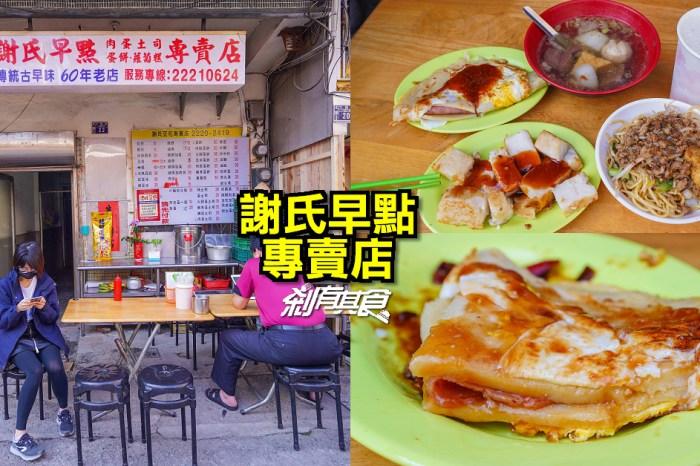 謝氏早點專賣店 | 台中北區早餐 60年老店搬新址 手工粉漿蛋餅、蘿蔔糕、炒麵