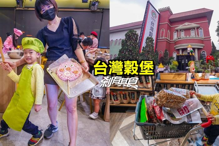 台灣穀堡   彰化親子景點 全台第一間稻米觀光工廠 還有爆米香、米棒棒DIY體驗