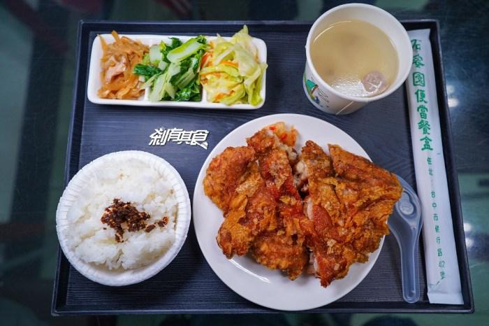 石蜜園便當 | 台中北區美食 中國醫超人氣雞腿飯 配菜也好吃