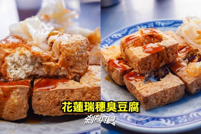 花蓮瑞穗臭豆腐   台中超人氣臭豆腐 一開店就客滿!熱湯紅茶喝到飽