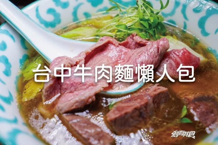 台中牛肉麵懶人包|精選13間人氣牛肉麵,紅燒湯頭、清燉湯頭、海陸雙拼、還有必比登推薦的和牛牛肉麵