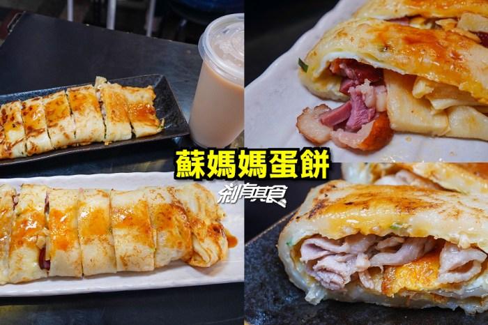 蘇媽媽蛋餅 | 台中西區早餐 超人氣手工粉漿蛋餅 不排隊還吃不到!