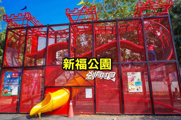 新福公園 | 台中特色公園 台中首座攀爬式立體探索迷宮 還有沙坑、籃球場