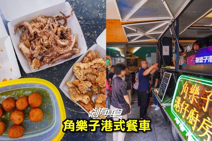 角樂子港式餐車   台中行動餐車 香港夫婦開的香港超人氣小吃 推咖哩魚蛋、土匪炸雞、椒鹽魷魚鬚
