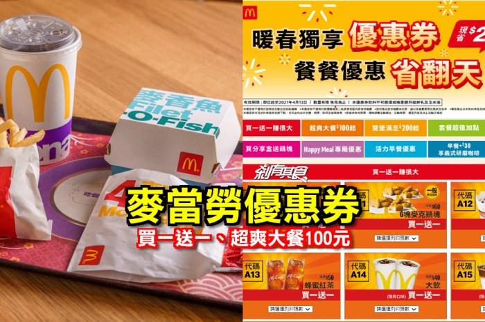 2021麥當勞優惠券下載 「買一送一、超爽大餐100元起」3/8〜4/13長達36天,現省2671元!
