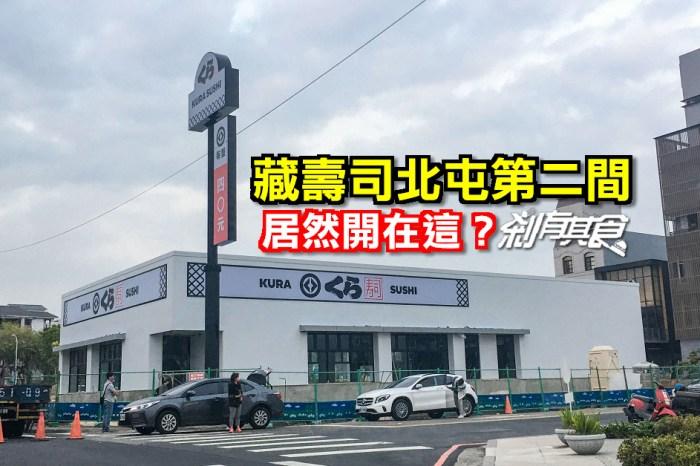 藏壽司台中崇德路店 | 北屯第二間「藏壽司」居然開在這?也是路面店啊!