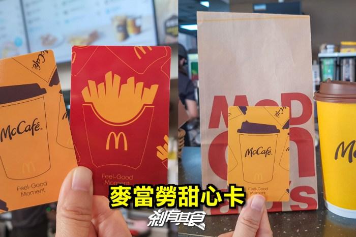2021麥當勞甜心卡 | 麥當勞優惠「買A送B」真划算,新增「蜂蜜紅茶」還有得來速VIP卡、紅+白=50元