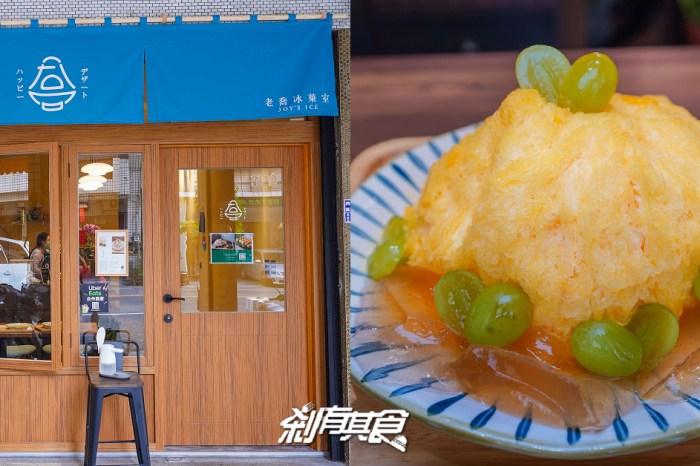 老喬冰菓室太原店 | 台中好吃雪花冰 加了「君度橙酒」的橙酒蜜柑雪花冰、提拉米蘇