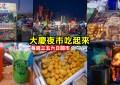 大慶夜市|捷運大慶站美食 2021精選14間美食 旱溪夜市團隊經營,每週三五六日開市 (影片)