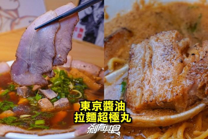 東京醬油拉麵超極丸 | 台中西區美食 網評4.5星人氣拉麵 推「叉燒花、五花肉」免費加麵加湯吃到飽