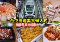 台中捷運美食懶人包 | 精選87間捷運綠線美食、公園景點