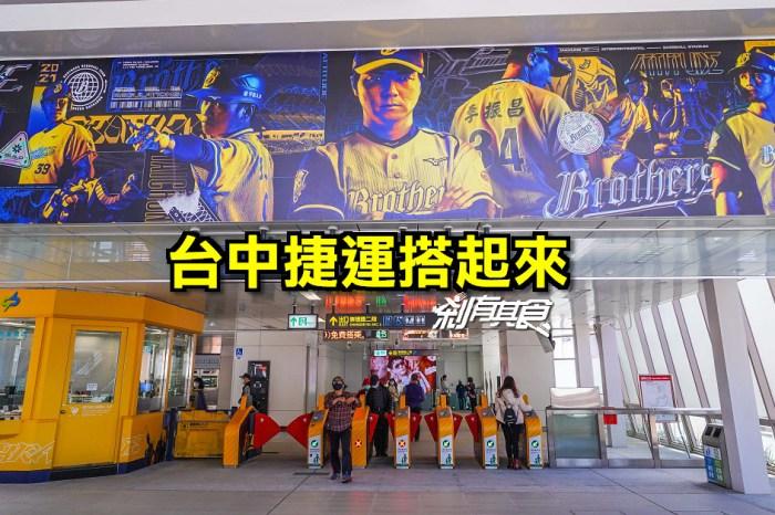 台中捷運搭起來   「中信兄弟」主題捷運車站開箱 文心森林公園站超美鋼琴廁所 (影片)