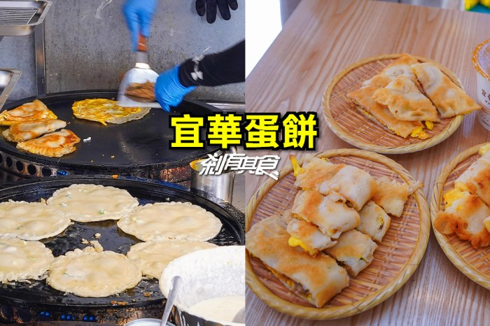宜華蛋餅台中大墩店   文心森林公園站美食 嘉義來的好吃手工粉漿蛋餅 (南屯區美食)