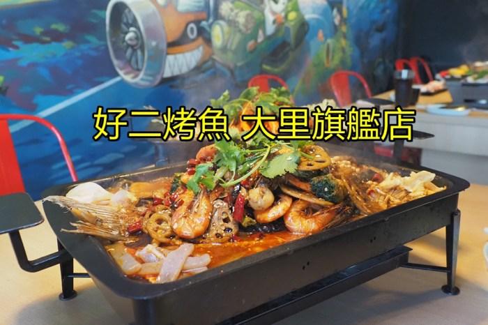 好二烤魚 | 大里美食 麻辣小龍蝦烤魚 還有個人鍋「魷你真好、螺獅粉湯鍋」