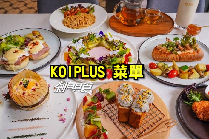 KOI PLUS 菜單   早午餐、生吐司、下午茶、燉飯、沙拉、披薩、甜點、咖啡、微醺系列