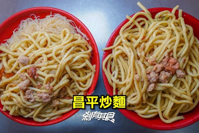 昌平炒麵   台中北屯區早餐 推炒麵、鴛鴦麵、虱目魚肚湯