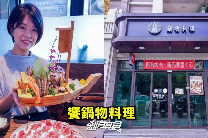 饗鍋物料理   台中火鍋 「爆炒石頭火鍋、銅盤烤肉 」雙人火烤兩吃套餐