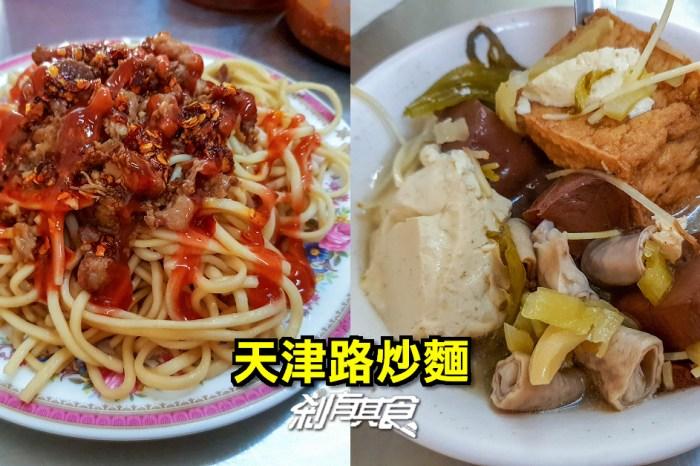 天津路炒麵 | 台中北區早餐 30年炒麵老店 推米粉麵與料超多綜合湯 每天半夜3點半開賣
