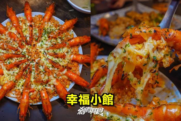 幸福小館 | 超浮誇!有15隻蝦的「超爆蝦炒飯披薩」、檸香客家鹹豬肉厚蛋炒飯