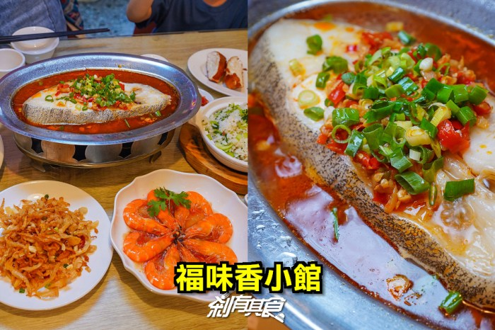 福味香小館   台中聚餐餐廳 泰式檸檬蝦、剁椒鱈魚 還有隱藏版剁椒拌飯