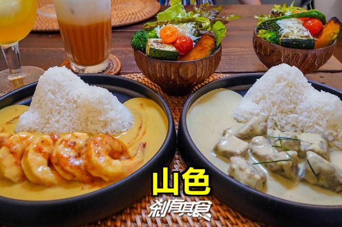 山色 | 台中泰式咖哩 網評4.5星的好吃咖哩 獨特「咖哩山」吸睛好吃