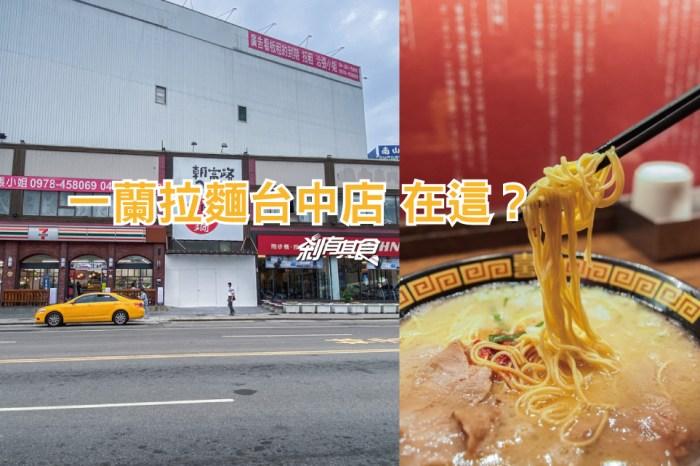 一蘭拉麵台中店|台灣一蘭拉麵最大旗艦店居然在這?預計五月底完工,夏末秋初開幕