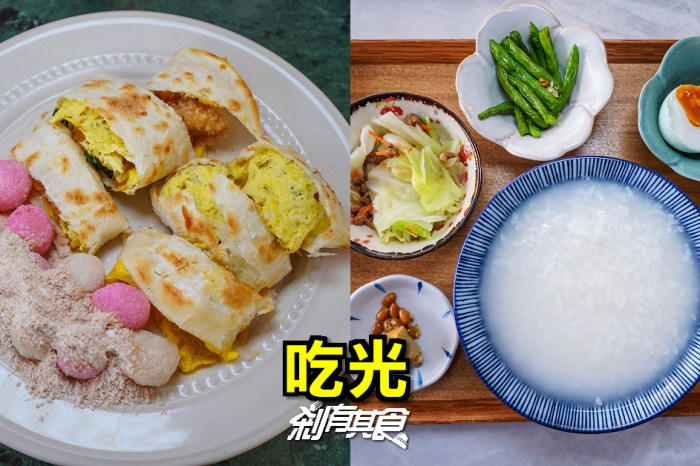 吃光 Cacti | 台中早午餐 早餐居然可以吃到「鹹酥雞刈包、炸湯圓」還有「清粥小菜」
