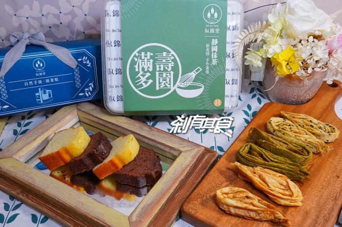 似錦堂站前店   台中火車站伴手禮 超人氣手作蛋捲 及「磅蛋糕」每日限量新上市