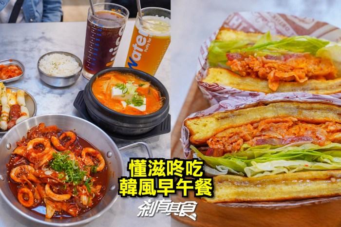 懂滋咚吃韓風早午餐   台中韓式早餐 首創「韓國黑糖餅漢堡」,推海鮮大醬鍋、辣炒魷魚