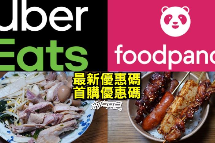 Ubereats優惠碼 Foodpanda優惠碼 | 最新免運優惠、首購優惠