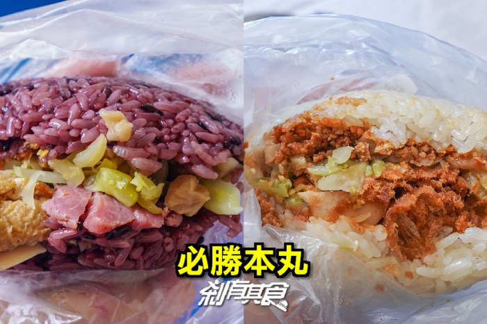必勝本丸   台中好吃飯糰 7種口味還有紫米飯糰