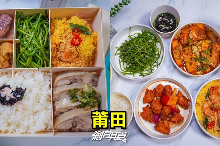 PUTIEN莆田 台中台灣大道店   台中外帶美食 「金絲麥片蝦、荔枝肉」在家享受新加坡米其林美食