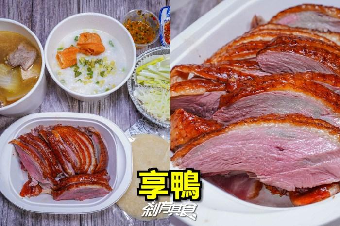 享鴨   台中外帶美食 「功夫經典半鴨套餐」一個人在家也能吃烤鴨大餐
